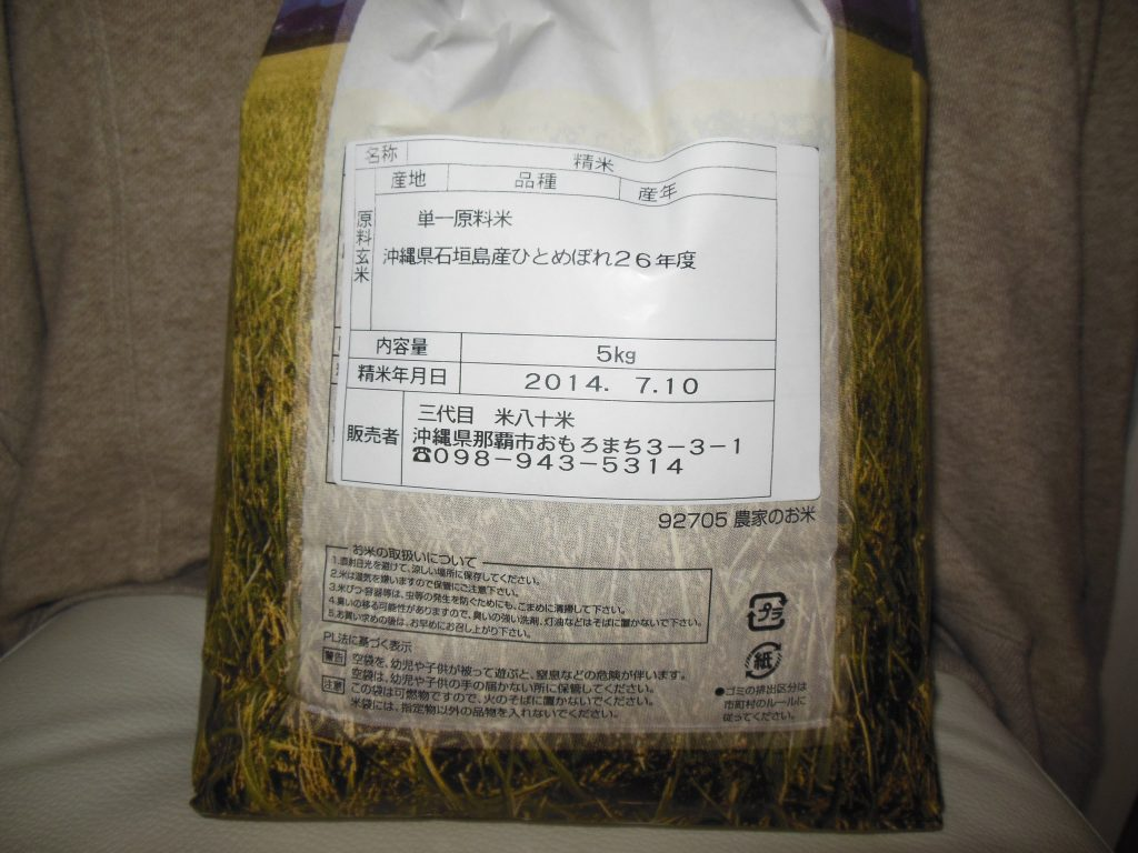 Fresh rice from Ishigaki island — milled and packaged on the same day, July 10, 2014.