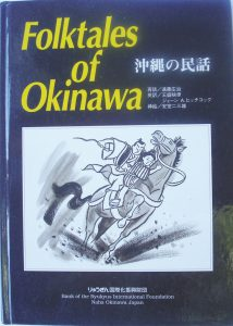 folk-tales-of-okinawa