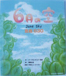 june-sky