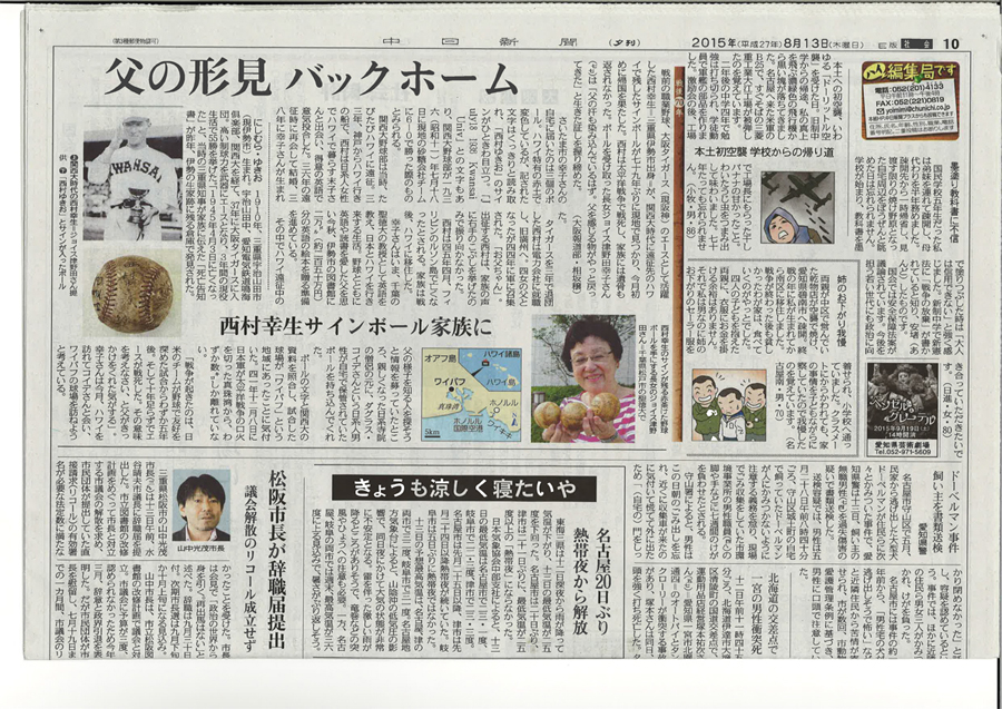A newspaper clipping from the Chunichi Shimbun about the baseballs used in the 1936 friendship games in Hawai'i. (Courtesy Joyce Tsunoda)
