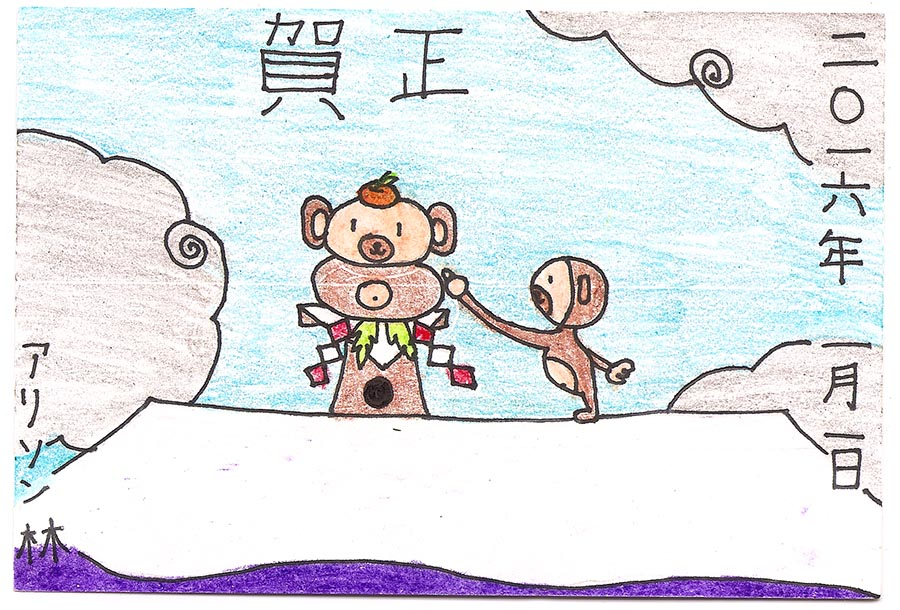 Alison Hayashi, 'Äina Haina Elementary School, grade 5 – first place, comical, elementary school.