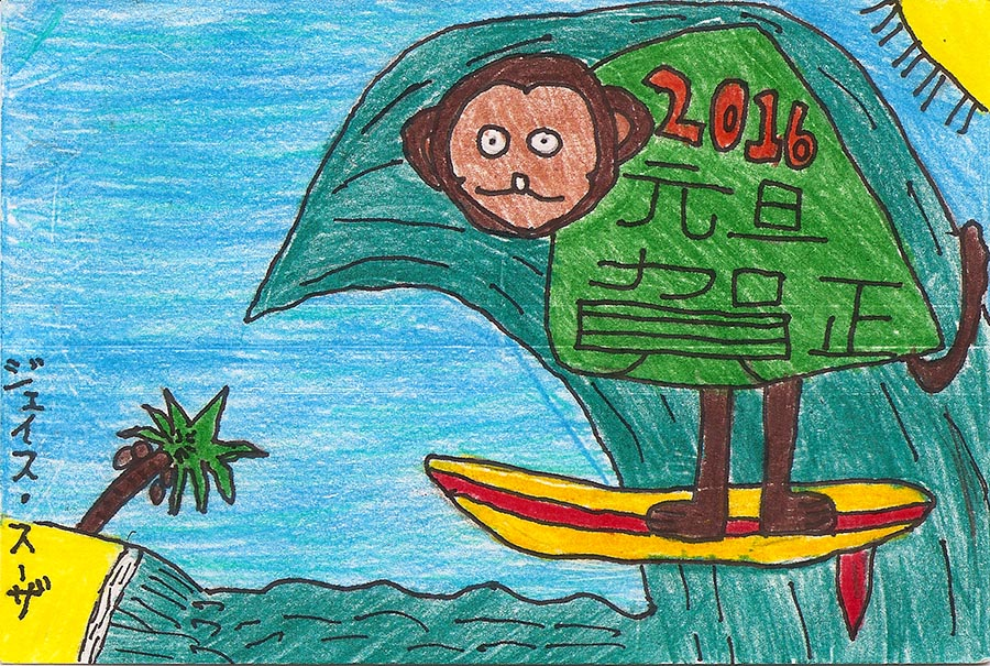Jace Souza, 'Äina Haina Elementary School, grade 4 – third place, New Year's in Hawai'i, elementary school.