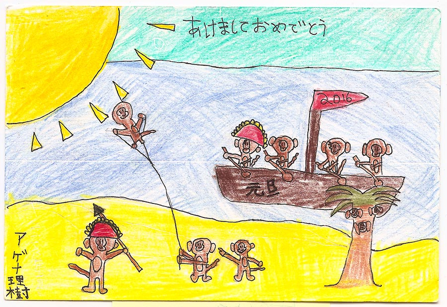 Riki Agena, 'Äina Haina Elementary School, grade 4 – first place, New Year's in Hawai'i, elementary school.