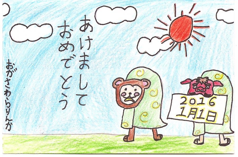 Rinka Ogasawara, 'Äina Haina Elementary School, grade 4 – second place, comical, elementary school.