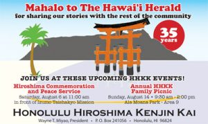 Ad for HonoluluHiroshimaKenjinKai