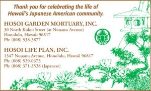 Ad for HosoiGardenMortuary