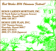 Ad for Hosoi Garden Mortuary