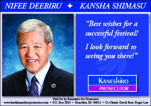 Ad for Keith Kaneshiro