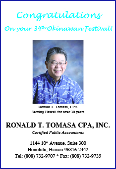 Ad for Ronald T. Tomasa