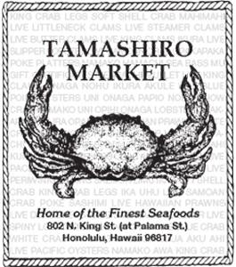 Ad for Tamashiro Market