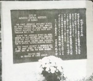 Photo of a monument on the grounds of Foster Botanical Gardens honors the memory of the children killed at Chuo Gakuin on Dec. 7, 1941.