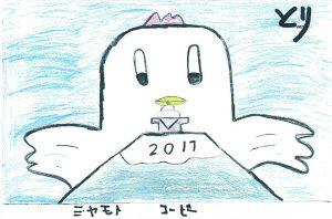 Image of Kobi Miyamoto's Nengajo
