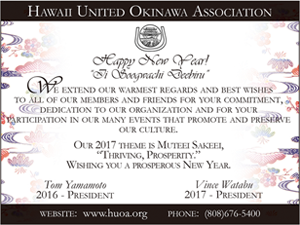 Ad for Hawaii United Okinawa Association (HUOA)