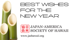 Ad for Japan-America Society of Hawaii (JASH)