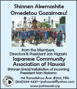 Ad for Japanese Community Association of Hawaii (JCAH)