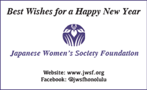 Ad for Japanese Women's Society Foundation (JSWF)