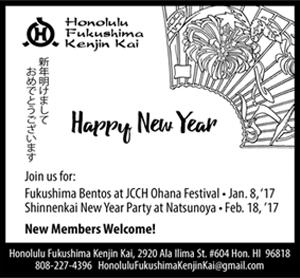 Ad for Fukushima Kenjin Kai