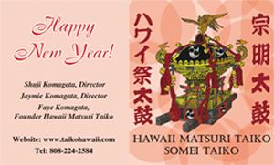 Ad for Hawaii Matsuri Taiko Somei Taiko