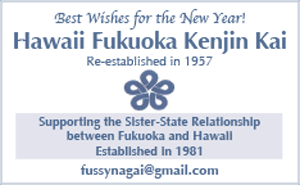 Ad for Hawaii Fukuoka Kenjin Kai