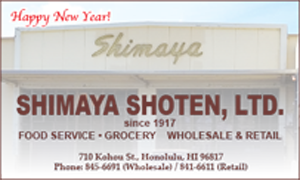 Ad for Shimaya Shoten
