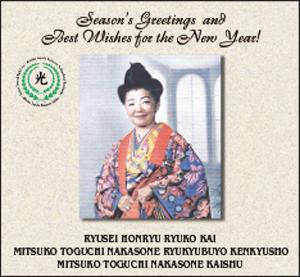 Ad for Ryusei Honryu Ryuko Kai, Mitsuko Toguchi Nakasone Ryukyubuyo Kenkyusho, and Mitsuko Toguchi Nakasone Kaishu