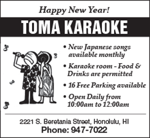 Ad for Toma Karaoke