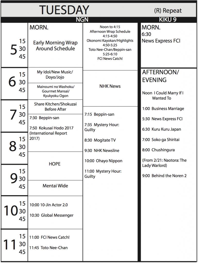 TV Program Schedule, 1/20/17 Issue - Tuesday