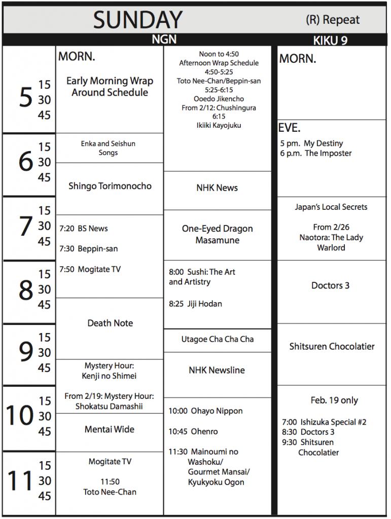 TV Program Schedule, 2/3/17 Issue - Sunday