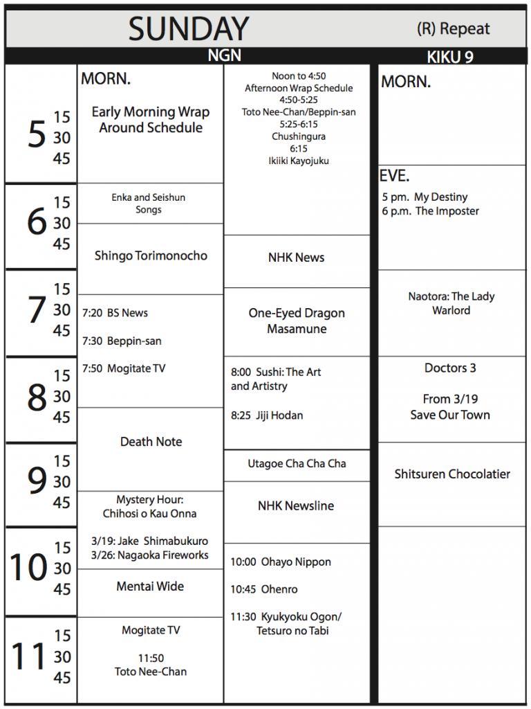 TV Program Schedule, 2/17/17 Issue - Sunday