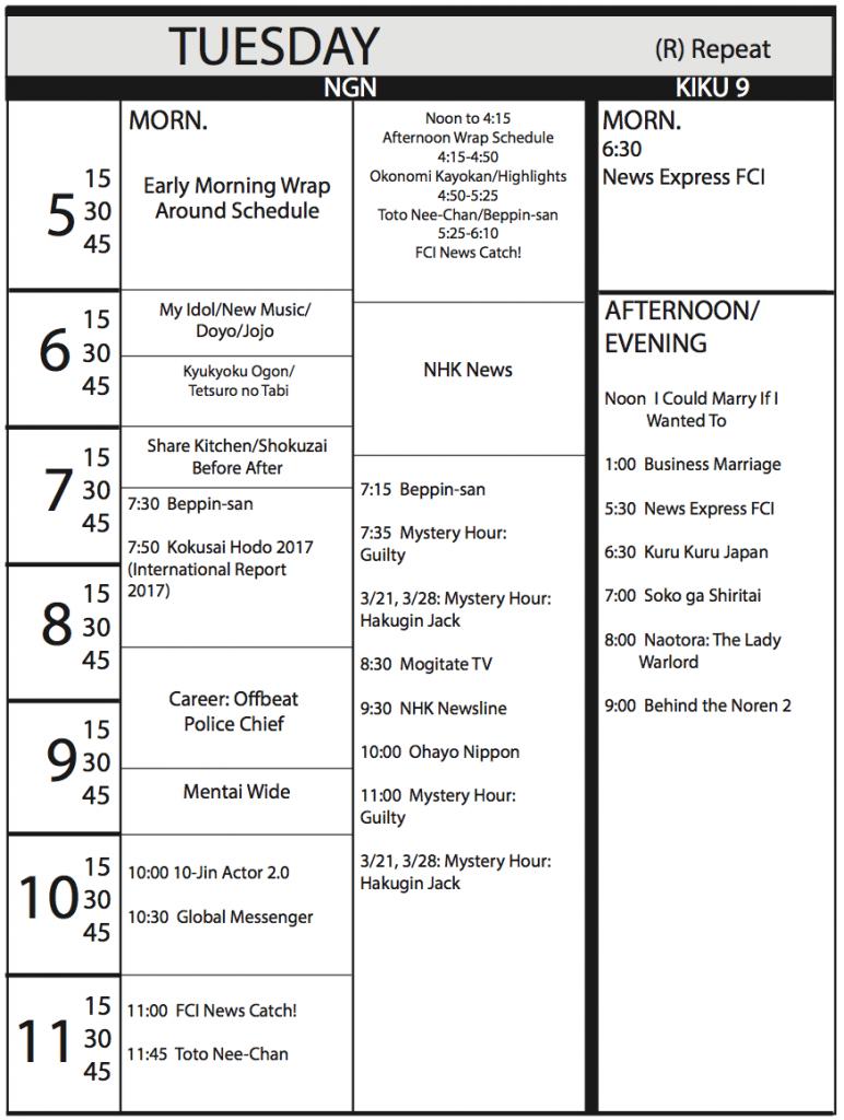 TV Program Schedule, 2/17/17 Issue - Tuesday