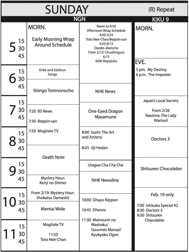 TV Program Schedule, 1/20/17 Issue - Sunday