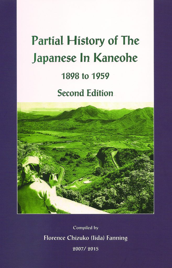 Photo of the cover of book, Partial History of The Japanese in Kaneohe 1898 to 1959, Second Edition