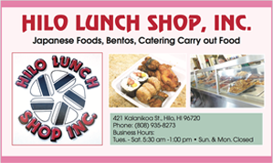 Ad for Hilo Lunch Shop