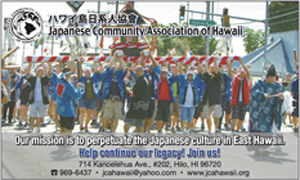 Ad for Japanese Community Association