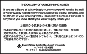 Ad for Water Quality - Board of Water Supply