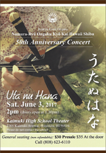 Ad for Nomuraryu 50th Annual Concert