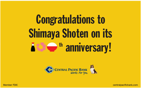 Ad for Shimaya Shoten