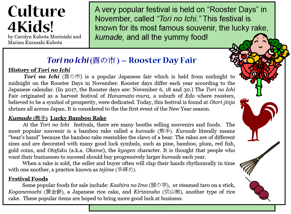 "Culture 4Kids! Nov. 17, 2017 Issue ""Tori No Ichi"" (Rooster Day Fair)"