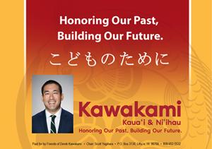 Ad for Kawakami